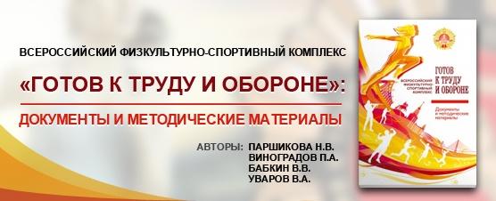 Всероссийский физкультурно-спортивный ансамбль «Готов ко труду равно обороне» (ГТО): документы равным образом методиче