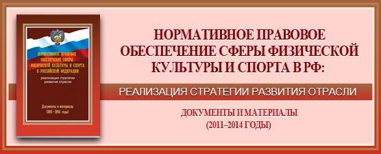 Нормативное правовое порука среда физической культуры равным образом спорта на РФ: выполнение стратегии разви