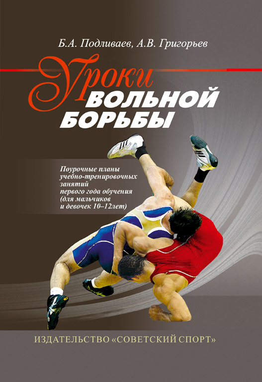спортивная борьба книги скачать