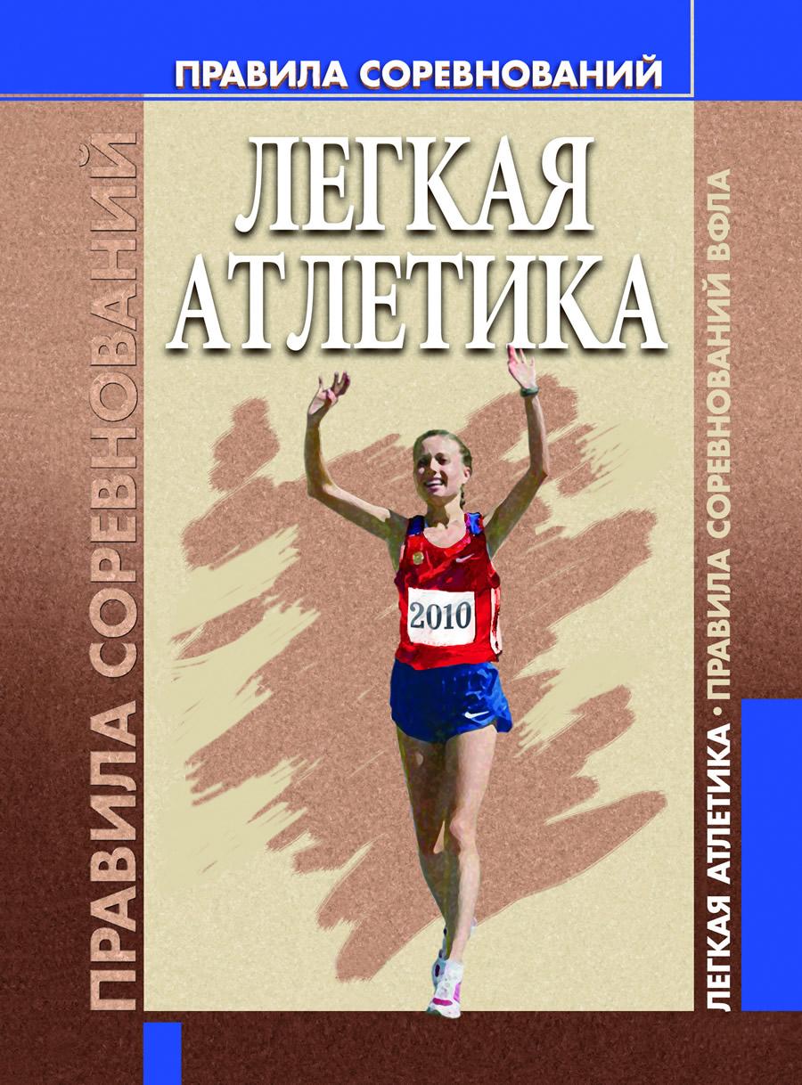 Скачать книгу легкая атлетика