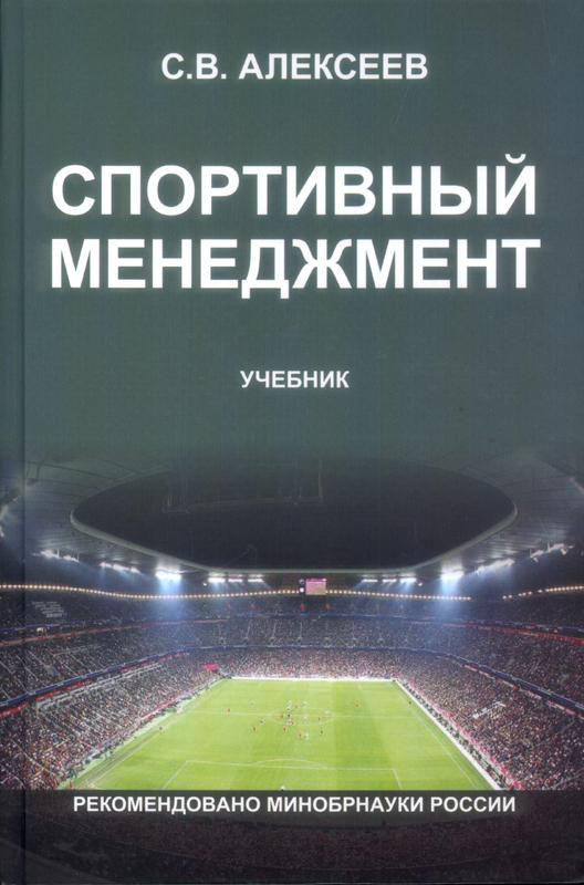 Спортивный менеджмент книги скачать