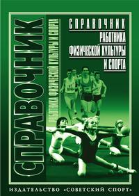 Физическая культура и спорт в высшем учебном заведении.