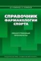 Справочник фармакологии спорта. Лекарственные препараты