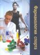 Фармакология спорта